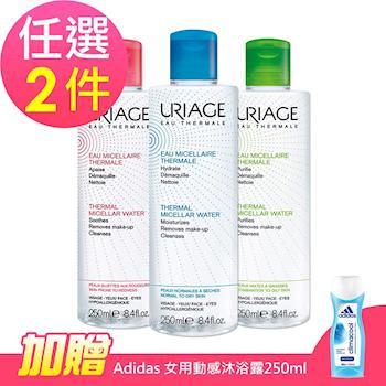 即期品 URIAGE優麗雅  全效保養潔膚水-任選2件(250ml/罐)-光棍節限定