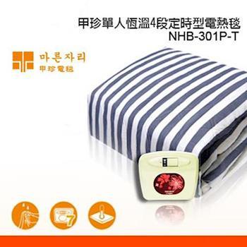 韓國甲珍恆溫定時單人電毯(花色隨機)NHB-301P-T1
