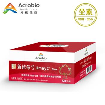 【昇橋】新越莓兮細粒包(蔓越莓萃取物,60細粒包/盒,每包950毫克)