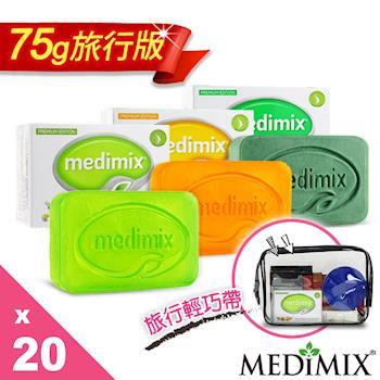美姬仕Medimix天然草本手工皂75g旅行組系列20入 淺綠/深綠/橘色/雙搭 六款任選