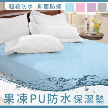 【BTS】可愛粉彩果凍抗菌防蟎鋪棉PU防水保潔墊 雙人6尺 平單式