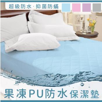 【BTS】可愛粉彩果凍抗菌防蟎鋪棉PU防水保潔墊 雙人5尺 床包式
