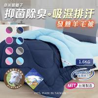 精靈工廠 1.6KG發熱羊毛被 奈米銀離子 抑菌除臭 吸濕排汗