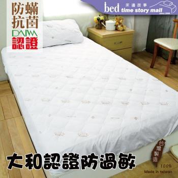 【BTS】日本大和認證SEK防蟎抗菌防過敏鋪棉透氣保潔墊 單人3尺 平單式