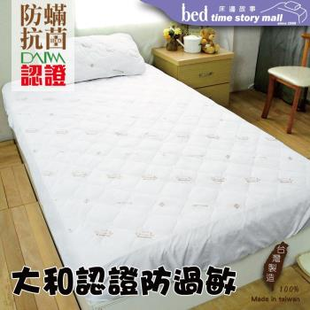 【BTS】日本大和認證SEK防蟎抗菌防過敏鋪棉透氣保潔墊 單人3尺 床包式