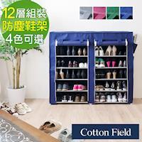 棉花田【禮頓】簡易組裝雙門12層防塵鞋架-4色可選