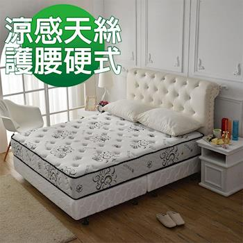 Ally愛麗-頂級涼感天絲高澎度-抗菌硬式獨立筒床-單人3.5尺-抗菌護腰支撐好睡眠-護腰床-
