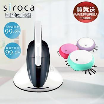 日本Siroca 塵蹣吸塵器 SVC-358(加贈趴趴走掃地機器人RVMA2)