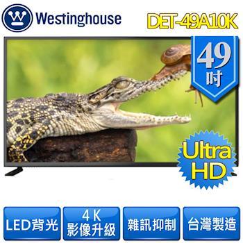 Westinghouse美國西屋49型4K LED液晶顯示器+視訊盒DET-49A10K★送NE57神級吹風機★