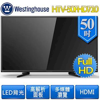 Westinghouse美國西屋50吋LED液晶顯示器+視訊盒HTV-50FHD710★送星巴克同款膳魔師保溫杯