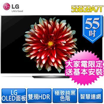 送NA27神級吹風機★LG樂金55型自體發光極黑2K OLED電視55EG9A7T