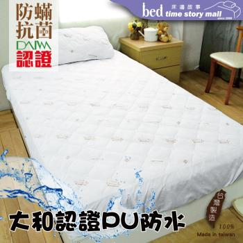 【BTS】日本大和認證SEK防蟎抗菌防過敏鋪棉透氣PU防水保潔墊 雙人加大6尺 床包式