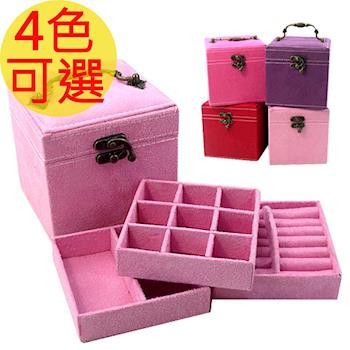 iSFun 復古提盒 仿兔絨三層首飾盒 4色可選