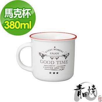 任-青田燒 Good Time 美好時光馬克杯-380ml-紅色