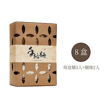 復古組盒家庭號(8盒入/每盒含手路麵3入/每入70克+手路麵線2入4人份/每入140克)