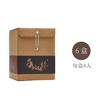 手路麵線 手路麵線文創家庭號(6盒入/每盒4入8人份/每入140克)