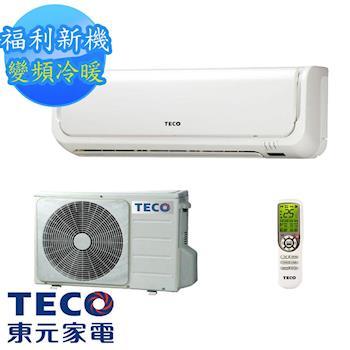 TECO東元 福利新機7-9坪DC變頻一對一分離式冷暖型冷氣MS361V+MA361V