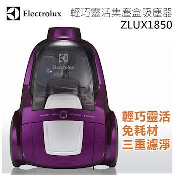 Electrolux 伊萊克斯 輕巧靈活集塵盒吸塵器 ZLUX1850
