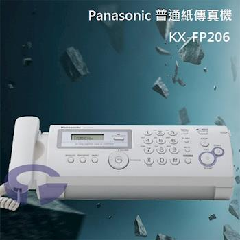 Panasonic 國際牌普通紙傳真機 KX-FP206 (經典白)