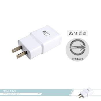 Samsung三星 Galaxy 原廠9V快充 USB旅行充電器 (新款盒裝拆售)