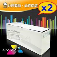 【PLIT 普利特】HP CB435A 環保相容碳粉匣 (2支1組優惠包)