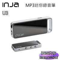 【INJA】 U3 迷你MP3錄音筆  MP3隨身聽 18小時超長電力 (銀色) 【16G】