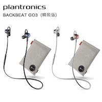 Plantronics BackBeat GO3 (精裝版)高音質防水藍芽耳機※內附充電攜行包※