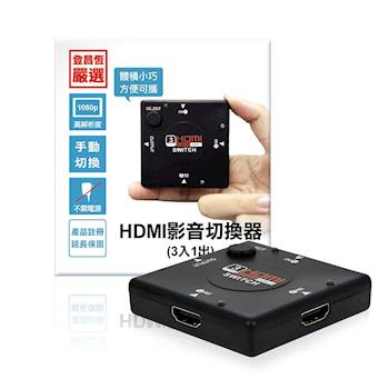 UPMOST HDMI影音切換器(3入1出)
