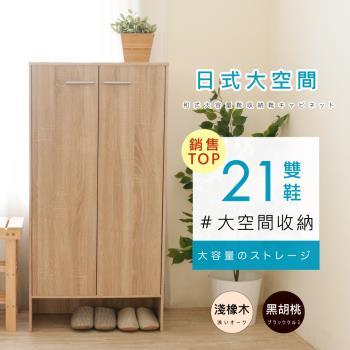 Hopma 日式雙門六層鞋櫃