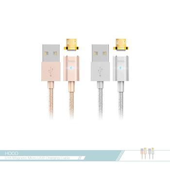hoco.浩酷 磁吸式2.4A快充Micro USB數據傳輸線(U16) 各廠牌適用 /電源連接充電線