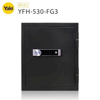 耶魯 Yale密碼觸控高保安防火款保險箱/櫃_(YFH-530-FG3)