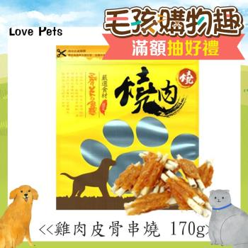 【Love Pets 樂沛思】燒肉燒-雞肉皮骨串燒-170g x 4包