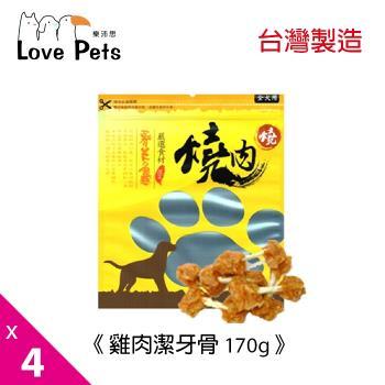 寵物肉乾《Love Pets 樂沛思》燒肉燒-雞肉潔牙棒-180g x 4包
