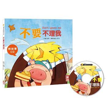 【幼福】小雞妙妙的成長日記-不要不理我(精裝書+CD)