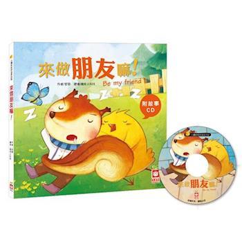 【幼福】小雞妙妙的成長日記-來做朋友嘛!(精裝書+CD)