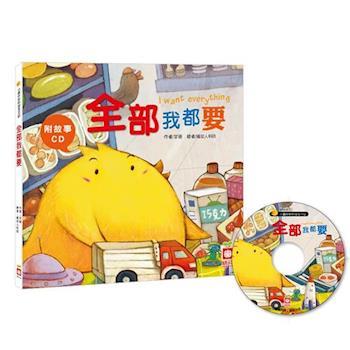 【幼福】小雞妙妙的成長日記-全部我都要(精裝書+CD)