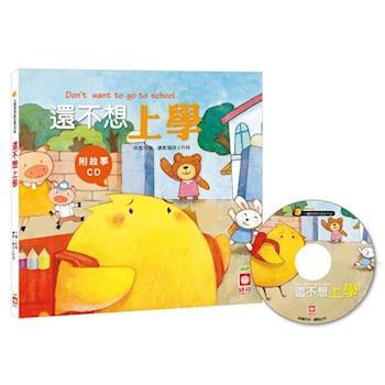 【幼福】小雞妙妙的成長日記-還不想上學!(精裝書+CD)