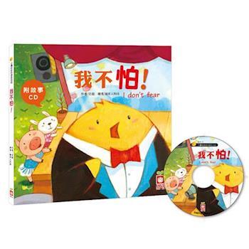 【幼福】小雞妙妙的成長日記-我不怕!(精裝書+CD)