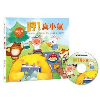 【幼福】小雞妙妙的成長日記-哼!真小氣(精裝書+CD)
