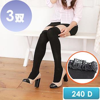 【誠益】240丹蕾絲萊卡漸進式壓力大腿/膝上襪 ~3雙(MIT 黑色)
