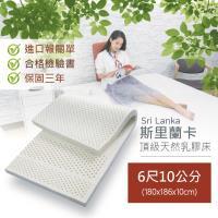 【Banners life】超Q彈100%保證〈馬來西亞〉天然乳膠床墊(雙人加大6尺180cmx6.2尺x10cm)