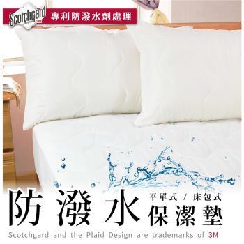 【BTS】3M國際大廠專利-防潑水防蹣抗菌保潔墊 雙人加大6尺 平單式