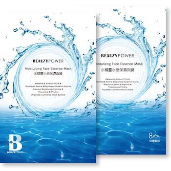 Beauty Power水精靈水感保濕面膜8入
