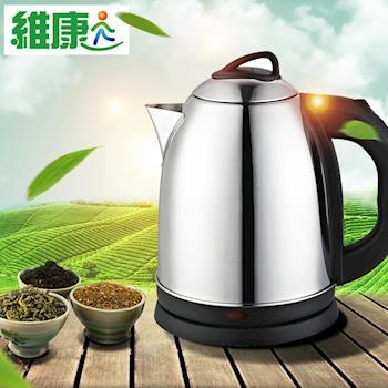 維康1.8L不鏽鋼電茶壺WK-1820