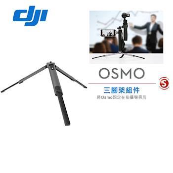 DJI Osmo 三腳架組件(原廠公司貨)