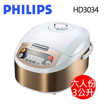 【PHILIPS飛利浦】六人份五層厚釜微電腦電子鍋【HD3034 】