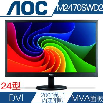 【艾德蒙 AOC】 M2470SWD2 23.6吋寬 支援D-SUB/DVI介面 液晶顯示器