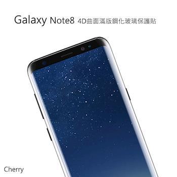 SAMSUNG  Note 8  4D曲面滿版Cherry 鋼化玻璃保護貼    Galaxy Note 8 專用