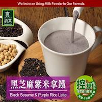 歐可 真奶茶 黑芝麻紫米拿鐵3盒 (8入/盒)