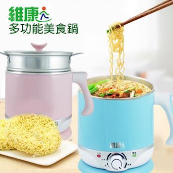 維康2.3公升多功能美食鍋(粉)WK-2080